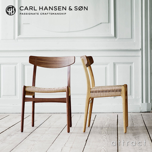 Carl Hansen & Son カールハンセン & サン CH23 アームレスチェア オーク ソープフィニッシュ オークキャップ デザイン:ハンス・J・ウェグナー